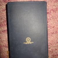 Hitler  - Mein Kampf - mit Widmung - zwei Bände in einem Band - ungekürzte Ausgabe