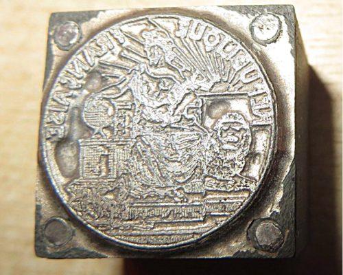 französischer Stempel / Petschaft aus Frankreich / französische Siegel