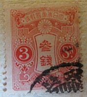 3 SEN 1913 Tazawa