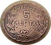 5 Lepta 1878 Griechenland
