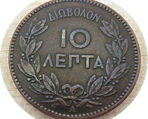 10 Lepta 1882 Griechenland