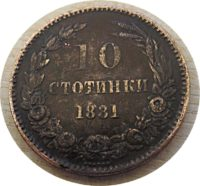 10 Stotínki 1881 Bulgarien
