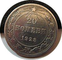 20 Kopeken 1923 Russland Silbermünze