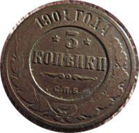 3 Kopeken 1901 Russland Münzen
