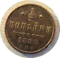 halbe Kopeke 1898 Russland