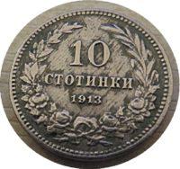 10 Stotínki 1913 Bulgarien Münzen