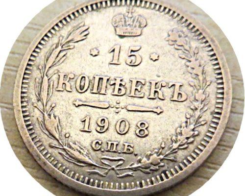 15 Kopeken 1908 Silbermünze Russland