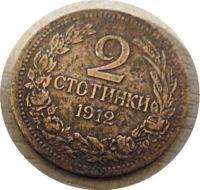 2 Stotinki 1912 Bulgarien Münzen