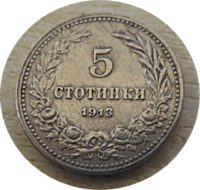 5 Stotínki 1913 Bulgarien Münzen