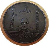 Ungarische Medaille 1942 2. Weltkrieg