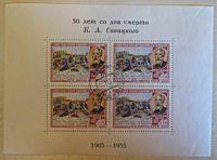 40 Kopeken 50. Todestag Sawizki Briefmarkenblock Russland
