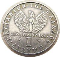 1 Drachme 1973 Revolution 21. April 1967 Griechenland Münzen greek coins
