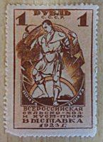 1 Rubel 1923 Briefmarke Sowjetunion