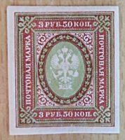 3 Rubel 50 Kopeken Republik Rußland Briefmarken Rußland